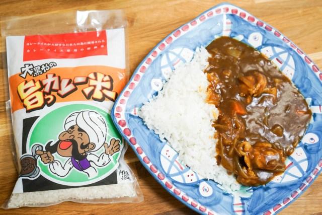 インディカ米とジャポニカ米のハーフ! カレーライス専用に作られた米『華麗舞』がスゴい