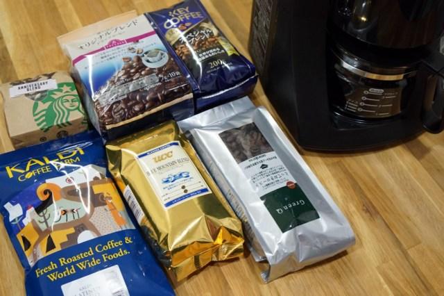コスパ良くできるだけ美味しいコーヒーを飲みたい!美味しいコーヒー豆はドコで買うのがいいのか確かめてみた