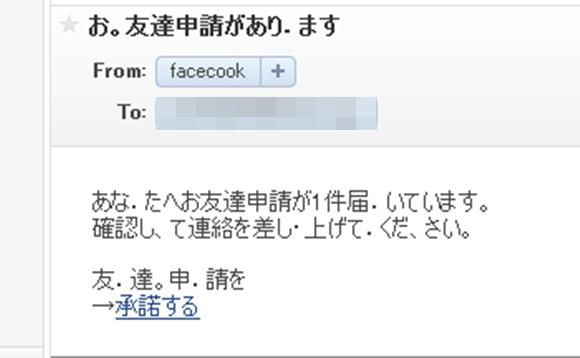 【注意喚起】Facebookをかたる超片言のなりすましメールに気をつけよう! 「連絡を差し・上げて.くだ、さい。友.達。申.請を」
