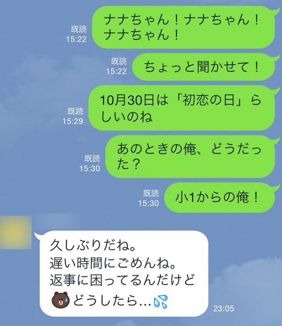 【検証】10月30日は「初恋の日」だよね! 初恋のあのコにLINEしてみたらこうなった