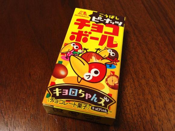 10月4日は「森永・天使の日」だクエッ! 知られざる『チョコボール』を一挙にご紹介!! 白玉・みたらし・パチパチレモンなど