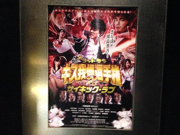 ゴッドタン「キス我慢選手権ザ・ムービー2」は絶対に映画館で観るべきッ!! その最大にしてたった一つの理由
