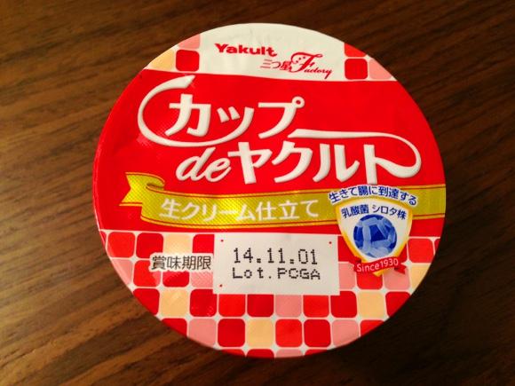 【そう来たか】「食べるヤクルト」を食べてみた / 単なるヨーグルトじゃん! ……と思いきや!!