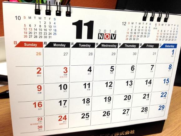 【マジかよ】11月の記念日「いい○○の日」って多すぎだろ! 約30個も登録されてるぞーッ!!