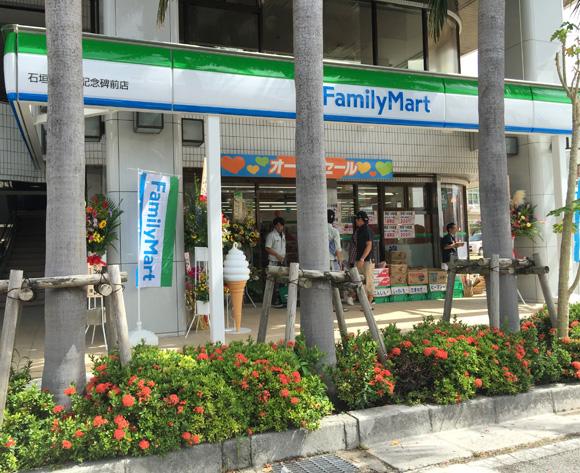 【本日開店】石垣島にファミリーマートが4店舗同時にオープン! 35歳のオッサンが人生で初めてファミチキを食べたッ!!