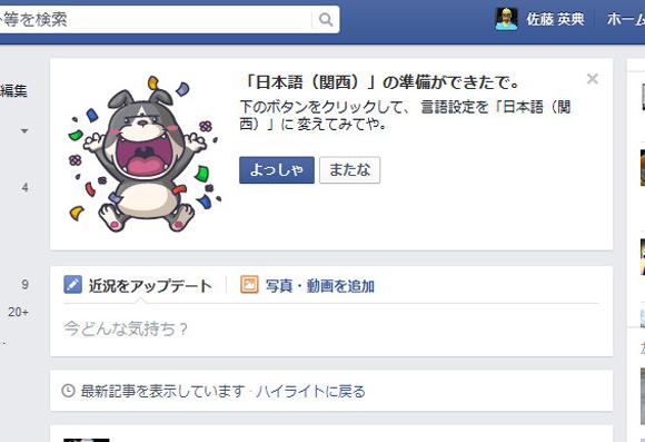 【わけわけ】Facebookが関西弁に対応! しかし一部の言葉が絶望的にセンスのない文言に置き換わり驚愕!!