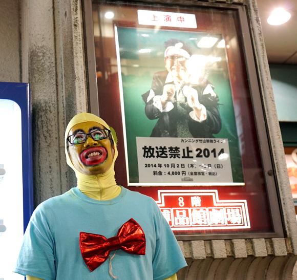 【悲報】カンニング竹山さんを激励するためにさとっしーの格好でライブに行ったらまったく気づいてもらえなかったでござる!