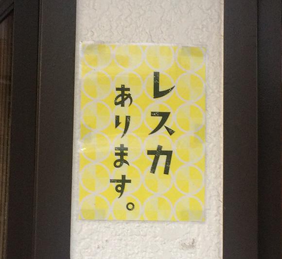 大阪・新世界にある喫茶店のレスカ推しがハンパない! 「レスカあります」「冷コーあります」