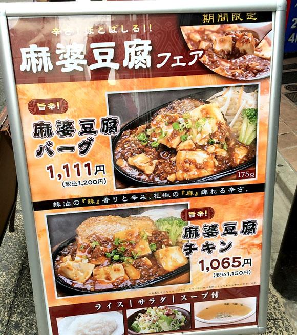 【衝撃】ふらんす亭が「ハンバーグ」と「麻婆豆腐」を合わせる斬新メニューを提供していた! 実際に食べてみた