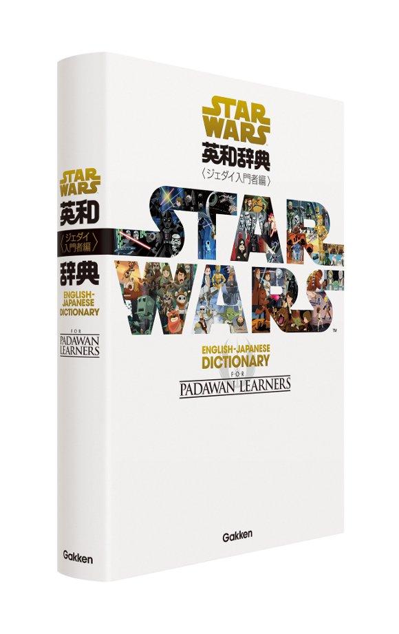 【これは欲しい】世界初「スターウォーズ英和辞典」が超絶カッコいい! 部屋にあるだけでインテリアになりそうなクールさ!!