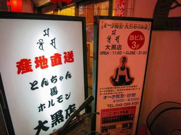 【スピリチュアル埼玉】西川口の繁華街で自分のオーラを撮影してみた! Byクーロン黒沢