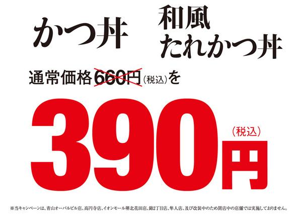 【朗報】やよい軒が通常660円のかつ丼を390円で提供中! 2つ食べても780円! 3つ食べても1170円!! 4つ食べても1560円!!