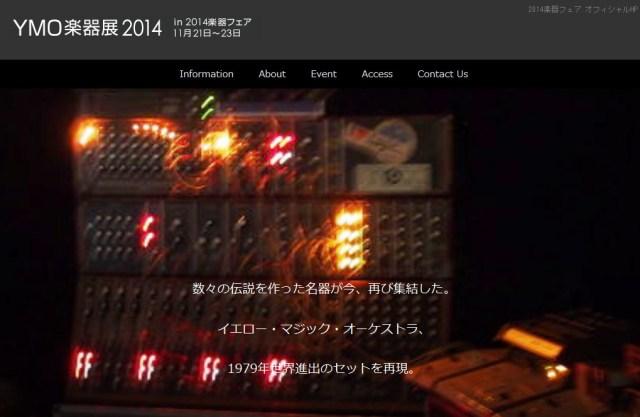 【バンドマン必見】日本を代表するテクノミュージックのパイオニア「YMO」が1979年に渡米した時の楽器セットが再現されるぞ~ッ!!