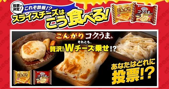 【チーズ好き必見】愛するチーズに埋もれて暮らせるかも!? 50種類のチーズが当たる『雪印メグミルク』のキャンペーンに参加してみた!
