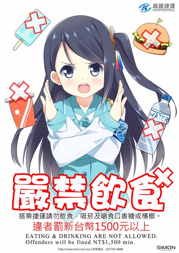 台湾の地下鉄の新キャラが「アラ、いいですねぇ」の一言!! 高雄KMRTの『進め!高捷(たかめ)少女!』がむっちり可愛い