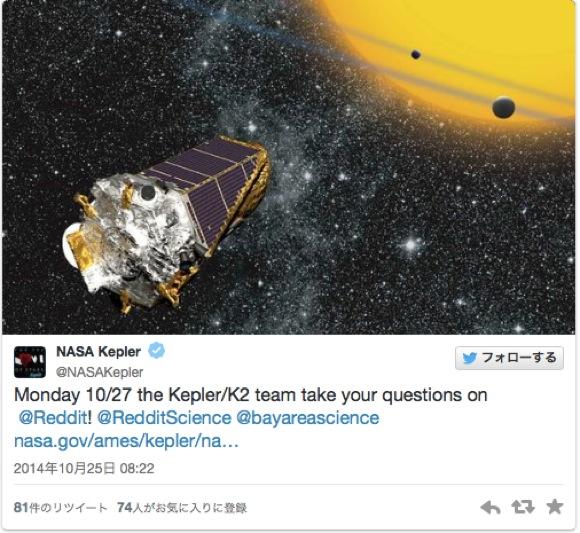 【NASA降臨】「ケプラー宇宙望遠鏡」のスタッフがネット上で質問を募集 「宇宙人はいるの?」「NASAで働くには?」など質疑応答39選
