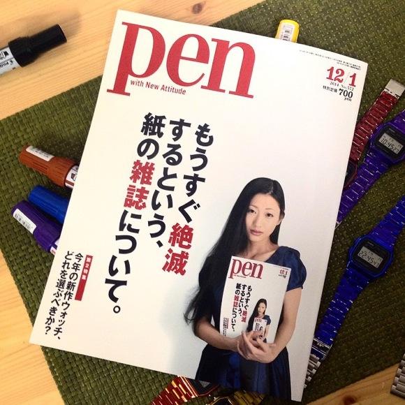 【本日発売】いや〜ん! あのオサレ雑誌『Pen』にロケットニュース24が載っちゃったァ☆本屋へGO!!