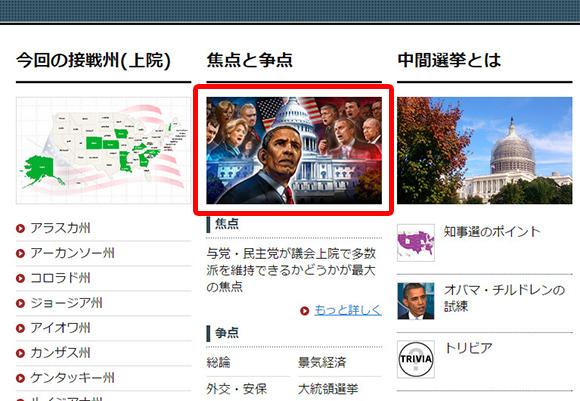 NHK米中間選挙のイラストが格ゲーのようにカッコいいと話題に / 実力派イラストレーターの作画であることが判明