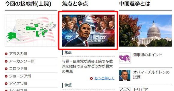 NHK米中間選挙のイラストが格ゲーのようにカッコいいと話題に / 実力派 ...