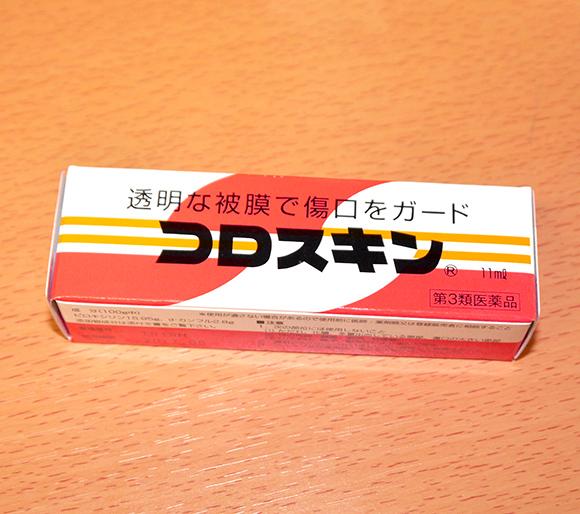 【コラム】飲食店で働いている人は液状絆創膏「コロスキン」が好き! だ~い好きッ!!