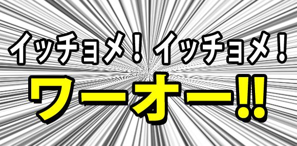 【リアル志村世代感激】西武鉄道東村山駅の発車メロディが『東村山音頭』になるぞ! 駅員さんの「ワーオー!」に超絶期待