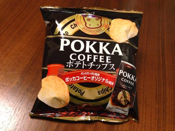 【問題作】「ポッカコーヒー味」のポテトチップスを食べてみた / 一言でいえばカオス味!