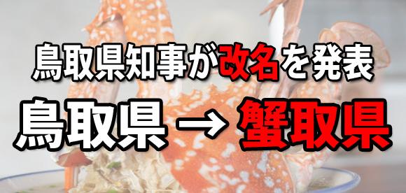 鳥取県知事が「蟹取県」への改名を発表 / 県民はうまいこと言おうとする平井知事をそろそろ止めた方がいいと思う