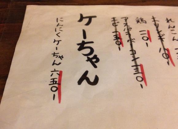 岐阜の郷土料理「ケーちゃん」を知っているか? これからの季節にピッタリのB級グルメ / 作り方は超シンプル