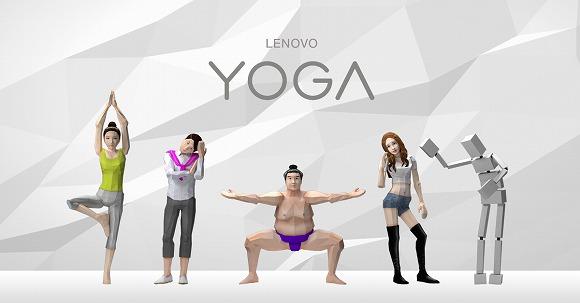 【やってみて】しなやかで美しいヨガの動きが文字になる / Lenovoが開発した世界初の『YOGA MOJI STUDIO』がまじですげええ!