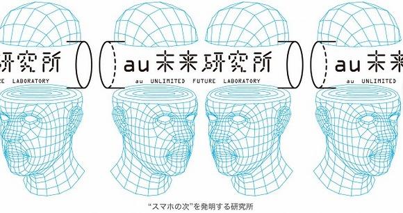 """『au未来研究所』の考える """"スマホの次"""" がロマン溢れてる件 / 未来的すぎるコミュニケーション・ツールにワクワクするッ!!!"""