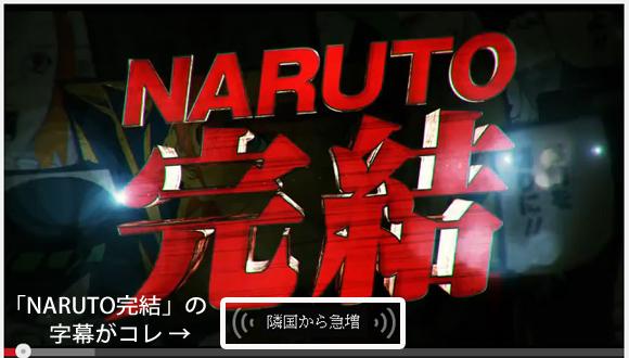 映画『-NARUTO THE MOVIE-』の予告編の字幕がいろいろおかしい 「県大会から15年」「韓国の国旗」など