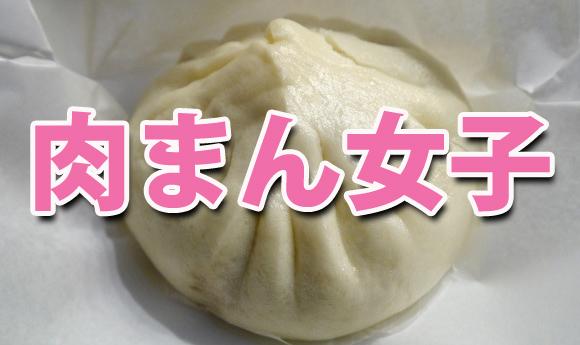 【三十代女子の恋愛奮闘記】男性に愛される「肉まん女子」とは?