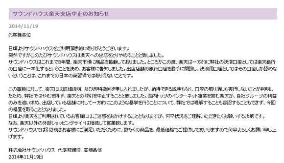 音響機器通販の大手『サウンドハウス』が楽天に怒りをあらわにして出店取り止め 「日本の商習慣でありえないこと」「理解も容認もできない」
