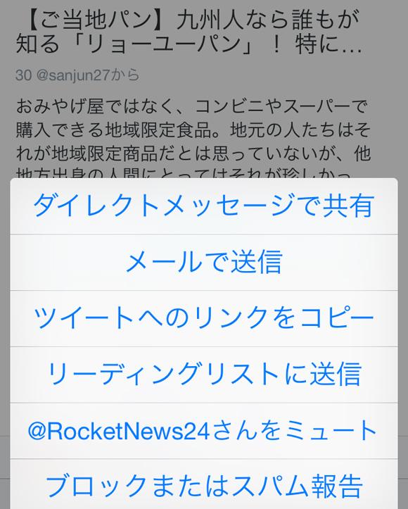 Twitterが発表した新機能「DMで共有」にユーザー困惑 「晒しが捗る」「いじめの助長」などの声続出