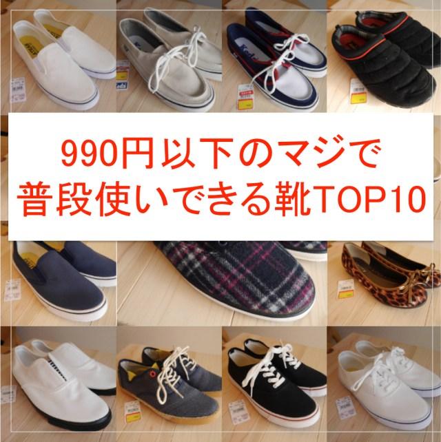 """【コスパ最強】990円以下の「マジで普段使いできる靴TOP10」はコレだ! やはり """"東京靴流通センター"""" は神だった"""