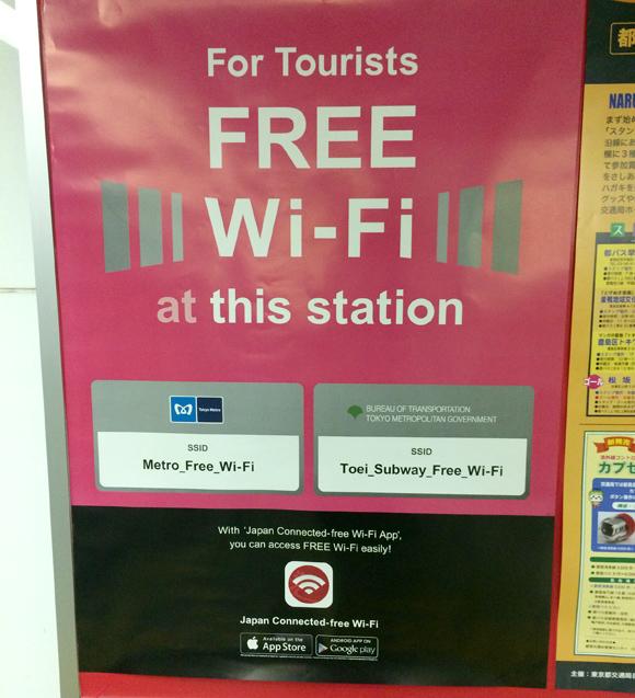 【検証】今日から都営地下鉄と東京メトロの143駅で「無料Wi-Fi」のサービス開始! やっぱり専用アプリを入れておくと便利であることが判明!!
