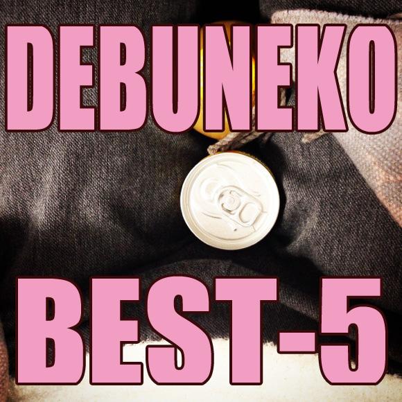 【私的ベスト】2014年に公開したもので記者がもっとも気に入っている記事5選 〜DEBUNEKO編〜
