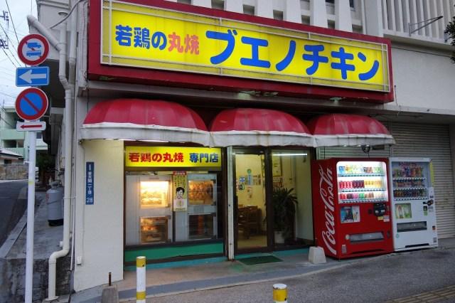 沖縄県のチキンといえば「ブエノチキン」南米生まれの柔らかチキンは沖縄に行ったらぜひ食べるべし!