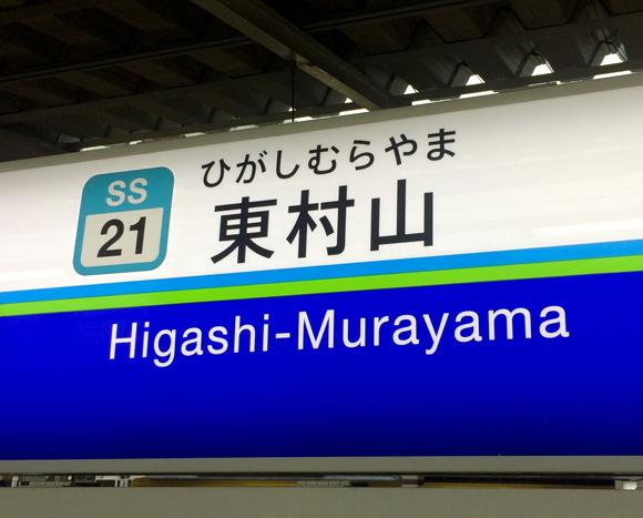 駅員さんの「イッチョメ!」はあるのか!? 東村山駅の発車メロディ『東村山音頭』はどうなったのか実際に聞きに行ってみた