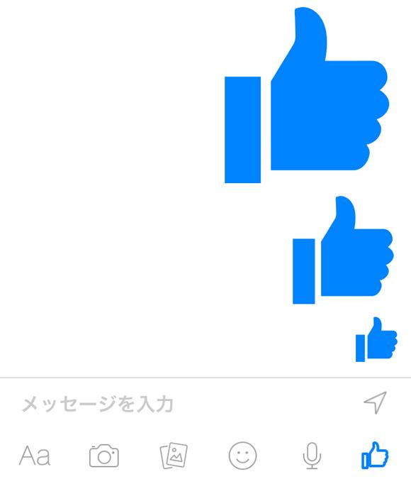 【みんな知ってるあたりまえ知識】スマホ版のFacebookメッセンジャーアプリだと巨大な「いいね!マーク」を入力することができる