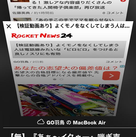 【注意喚起コラム】Macの「Safari」でネットサーフィンしたら最後にマジメなページを閲覧しておくこと / さもないとiPhoneのSafariで大惨事が起こる