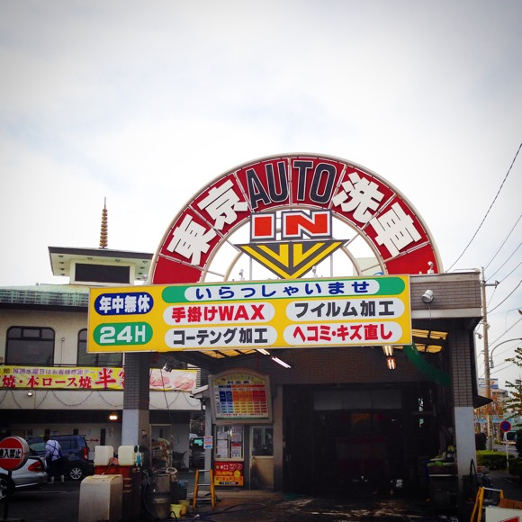 【食と洗車のワンダーランド】早い・丁寧・年中無休 / 食事している間に愛車ピカピカの『東京AUTO洗車 練馬店』がアツい‼︎