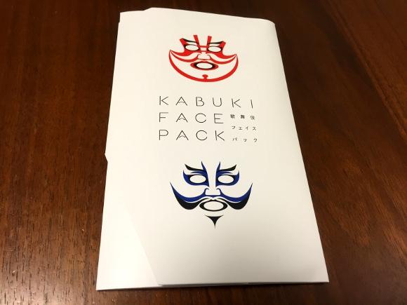 """【プロレスファン必見】話題の「歌舞伎パック」を試してみた / 完全にAKIRAで """"ムササビ"""" な気持ちになった"""