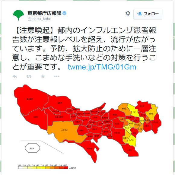 都庁広報課がインフルエンザの流行拡大に注意喚起! 患者報告数は「注意報レベル」を超えていると発表