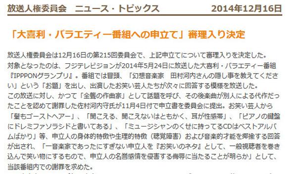 佐村河内氏が「お笑いのネタ」にされたとしてフジテレビ『IPPONグランプリ』をBPOに申し立て / ネットの反応はかなり冷ややか