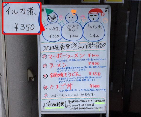 秋田県横手市に古くから存在する「イルカ煮」を食べてみた / イルカの肉はクジラよりも少し固めであると判明