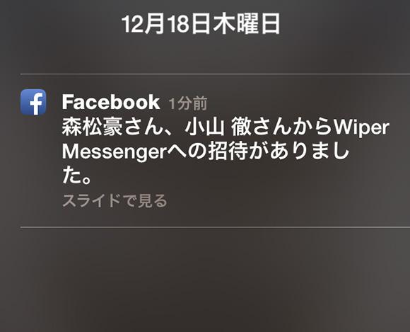 【実録注意喚起】いまFacebookで『Wiper招待しまくり』の被害が続出! 友達から「Wiper Messengerへの招待がありました」の通知が来たら要注意!!