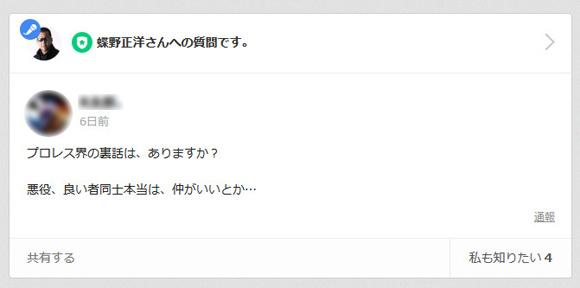 プロレスラー蝶野正洋さんがQ&Aサービス「LINE Q」で激白! レスラー同士の不仲の原因は「みんな滑舌が悪くてコミュニケーションがとれない」