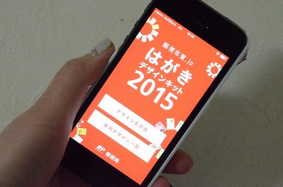 【超絶便利】年賀状の作成も投函もスマホでめちゃ簡単にできてビビッた /アプリ「はがきデザインキット2015」がマジで使える件