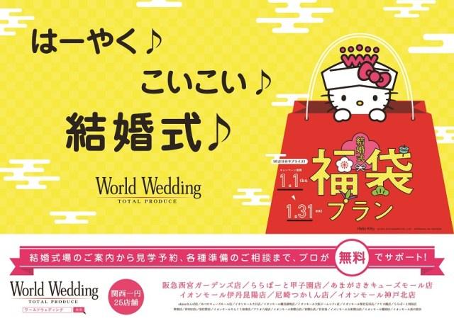 【独身必見】ついにハローキティさんが関西有名神社の初詣をジャックしたぞ / 福袋の中から「はーやく♪ こいこい♪ 結婚式♪」